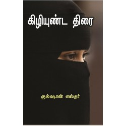 Torn Veil (Tamil)