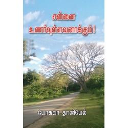 Make me to Know - Tamil