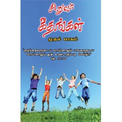 Childrens Song Book - 1 (Tamil)