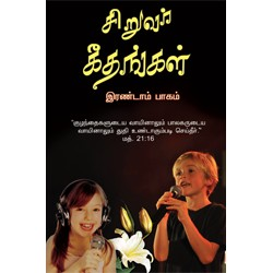Childrens Song Book - 2 (Tamil)