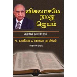 Faith is the Victory (Tamil)